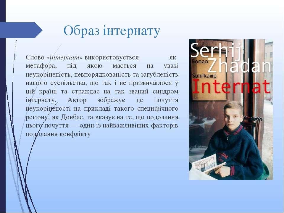 Образ інтернату Слово«інтернат»використовується якметафора, під якою маєть...