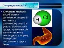 Хлоридна кислота Хлоридна кислота виробляється організмом людини й міститься ...