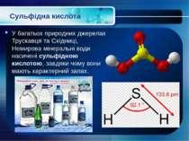 Сульфідна кислота У багатьох природних джерелах Трускавця та Східниці, Немиро...