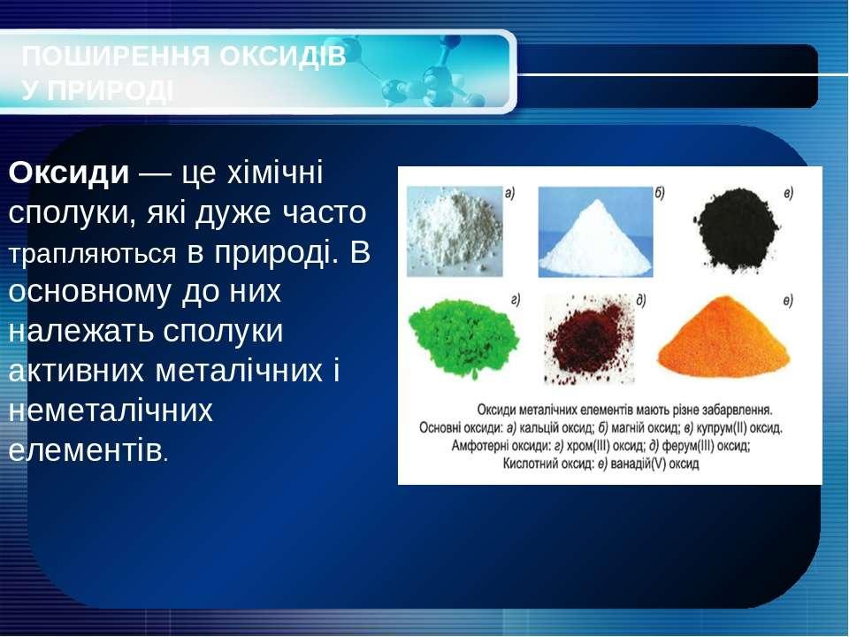 Оксиди — це хімічні сполуки, які дуже часто трапляються в природі. В основном...