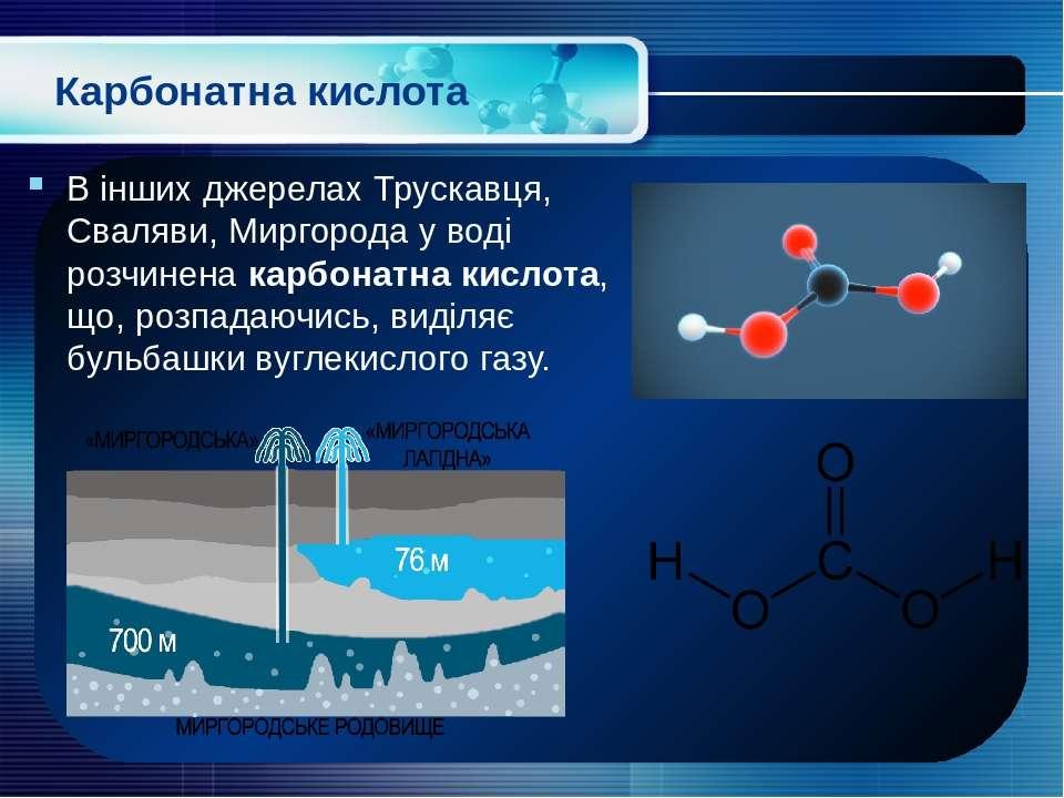 Карбонатна кислота В інших джерелахТрускавця, Сваляви, Миргорода у воді розч...