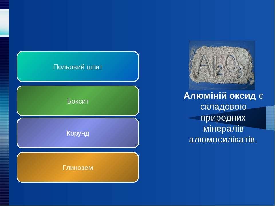 Боксит Корунд Глинозем Алюміній оксид є складовою природних мінералів алюмоси...