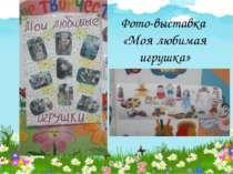 Фото-выставка «Моя любимая игрушка»