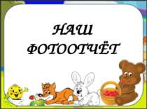 НАШ ФОТООТЧЁТ