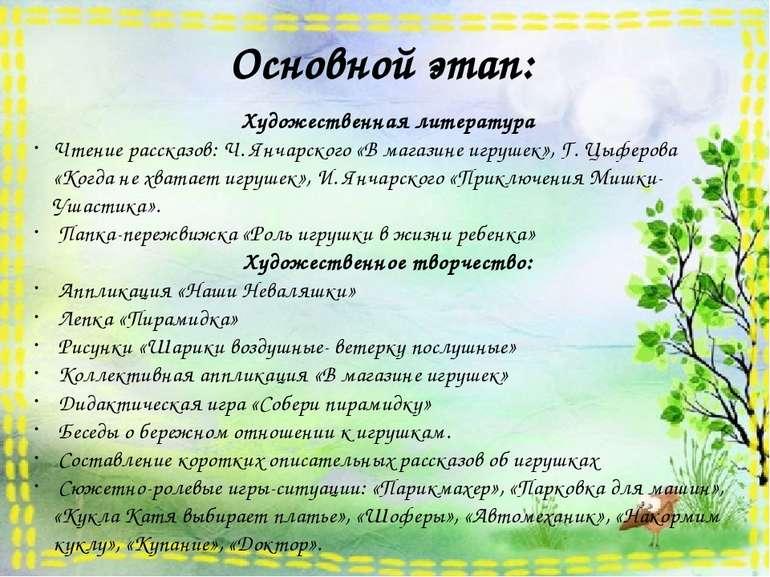 Основной этап: Художественная литература Чтение рассказов: Ч. Янчарского «В м...