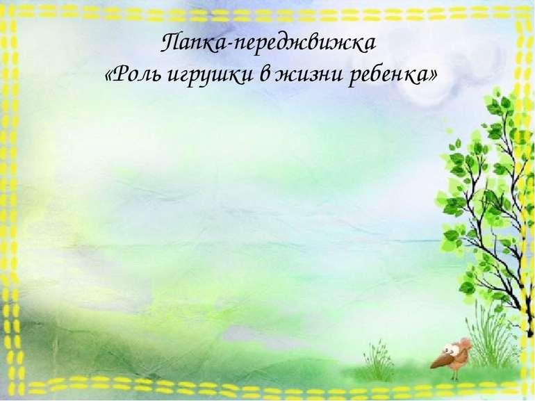Папка-переджвижка «Рольигрушки в жизни ребенка»
