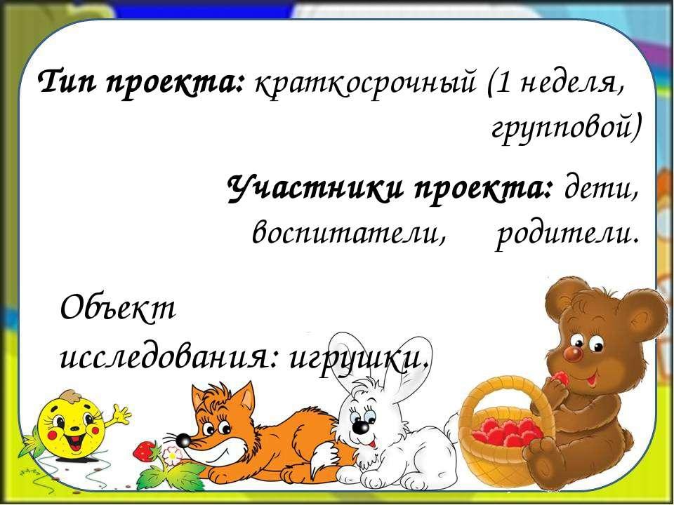Типпроекта:краткосрочный(1 неделя, групповой) Участникипроекта: дети, во...