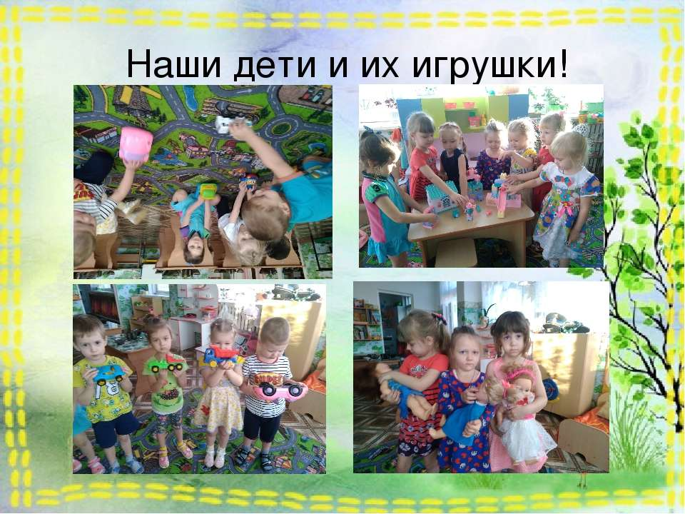 Наши дети и их игрушки!