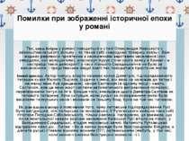 Помилки при зображенні історичної епохи у романі Так, князь Боброк у романі п...