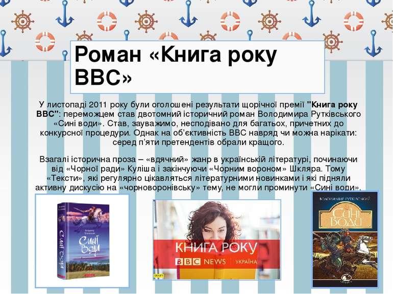 Роман «Книга року BBC» У листопаді 2011 року були оголошені результати щорічн...