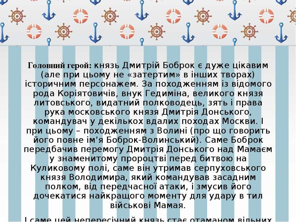 Головний герой: князь Дмитрій Боброк є дуже цікавим (але при цьому не «затерт...