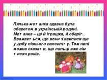 Лялька-мотанка здавна була оберегом в українській родині. Мотанка – це й ігра...