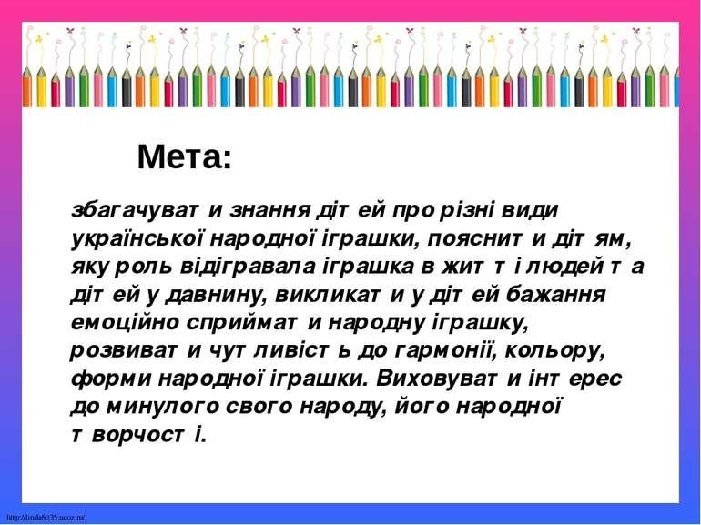 Мета: збагачувати знання дітей про різні види української народної іграшки, п...