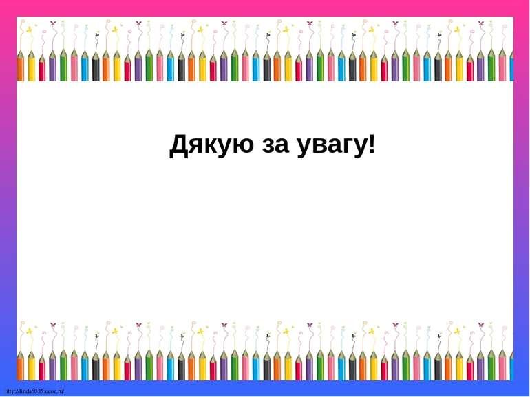 Дякую за увагу! http://linda6035.ucoz.ru/