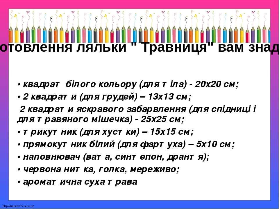• квадрат білого кольору (для тіла) - 20х20 см; • 2 квадрати (для грудей) – 1...