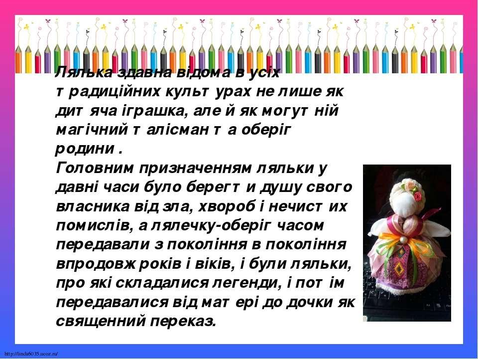 Лялька здавна відома в усіх традиційних культурах не лише як дитяча іграшка, ...