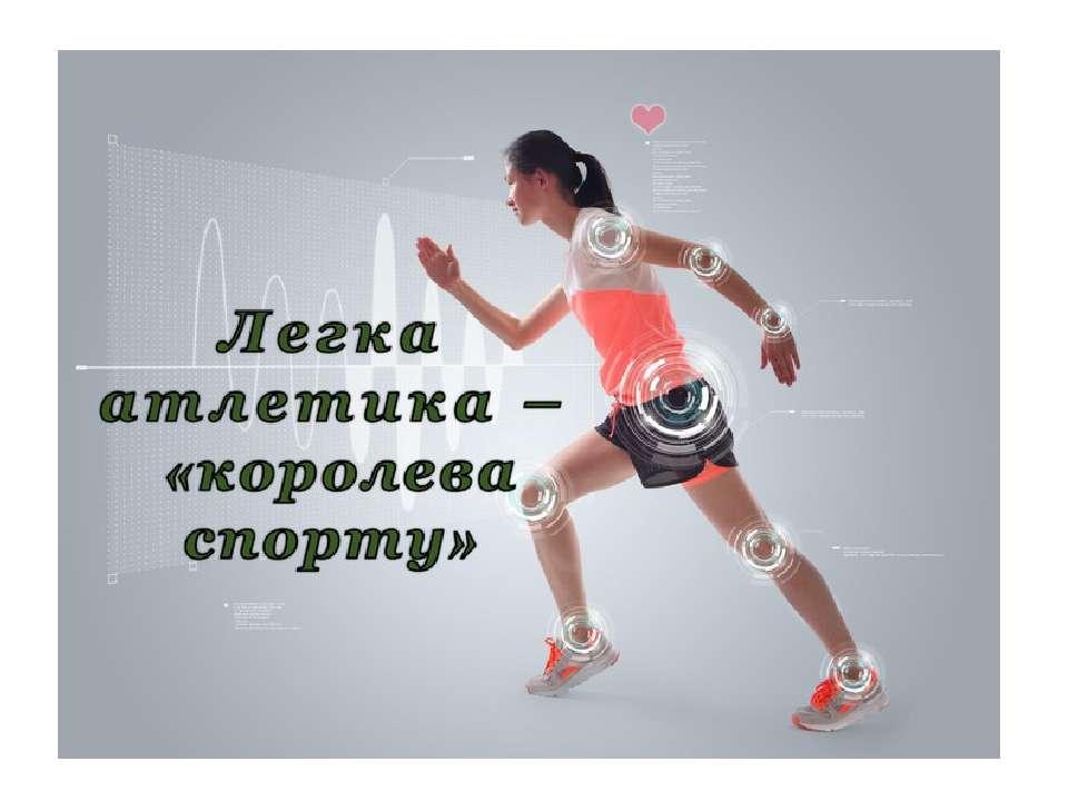 Презентацію підготувала Смоляр Марія, студентка групи ФК-19м
