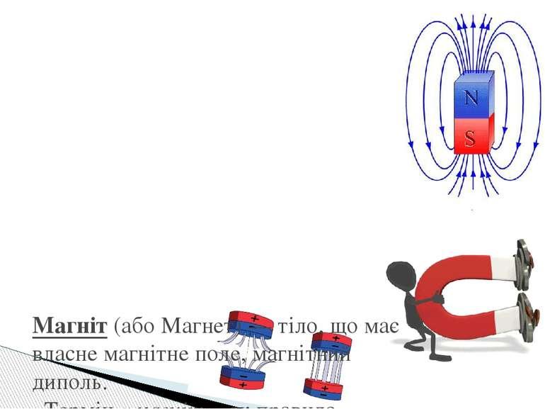 Магніт(абоМагнет)—тіло, що має власнемагнітне поле,магнітний диполь. Те...