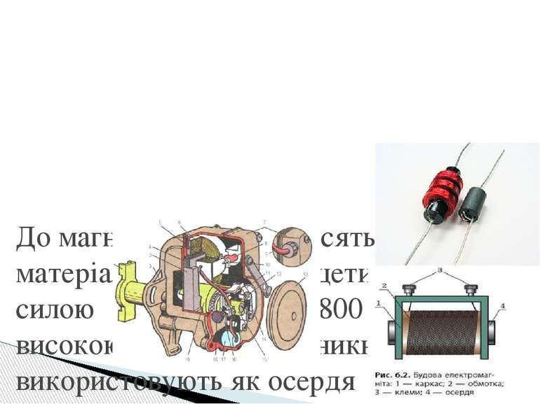 До магнітомягких відносять матеріали з малою коерцетивною силою (Нз < 800А/...