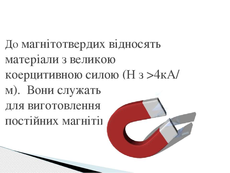 До магнітотвердих відносять матеріали з великою коерцитивною силою (Нз >4кА/...