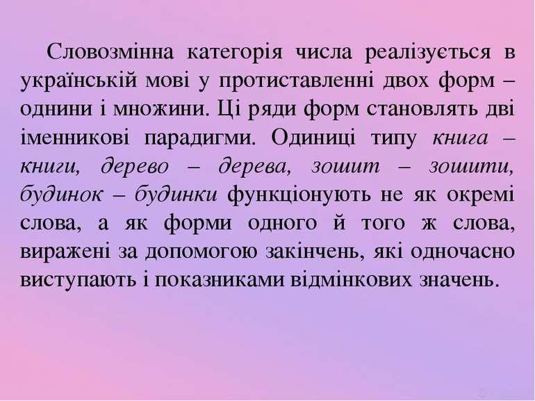 Словозмінна категорія числа реалізується в українській мові у протиставленні ...