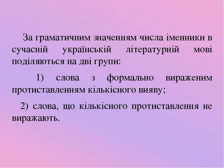 За граматичним значенням числа іменники в сучасній українській літературній м...