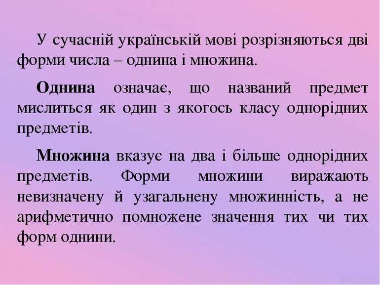 У сучасній українській мові розрізняються дві форми числа – однина і множина....
