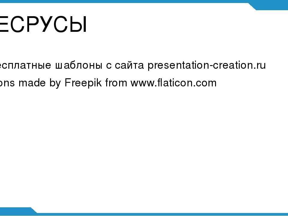 РЕСРУСЫ Бесплатные шаблоны с сайта presentation-creation.ru Icons made by Fre...