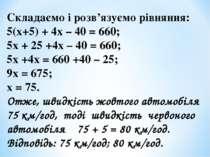 Складаємо і розв'язуємо рівняння: 5(х+5) + 4х – 40 = 660; 5х + 25 +4х – 40 = ...