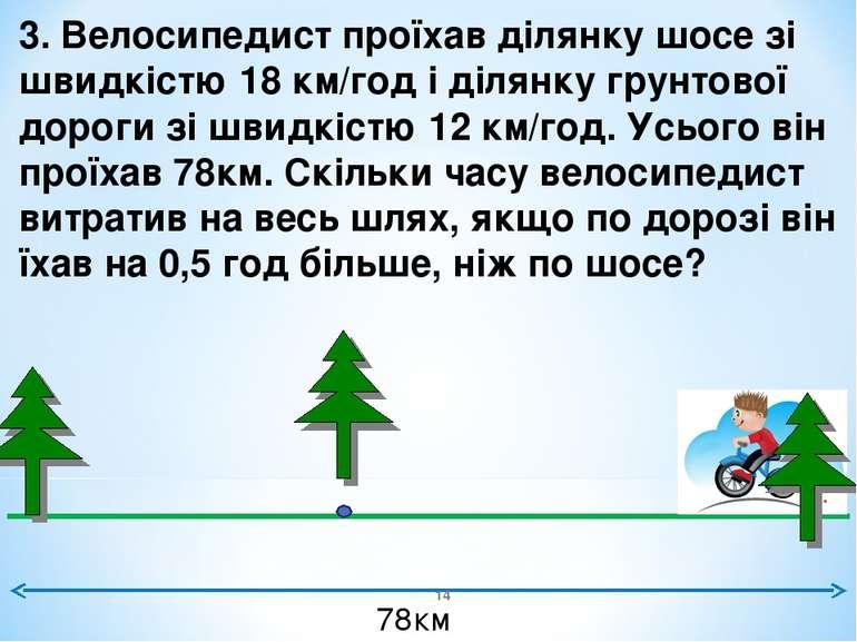 3. Велосипедист проїхав ділянку шосе зі швидкістю 18 км/год і ділянку грунтов...