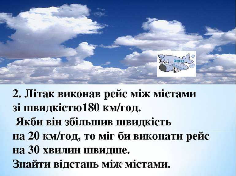 2. Літак виконав рейс між містами зі швидкістю180 км/год. Якби він збільшив ш...