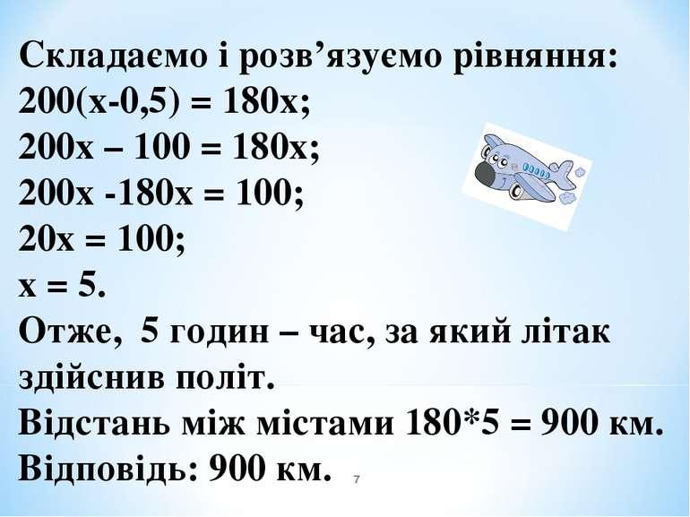 Складаємо і розв'язуємо рівняння: 200(х-0,5) = 180х; 200х – 100 = 180х; 200х ...