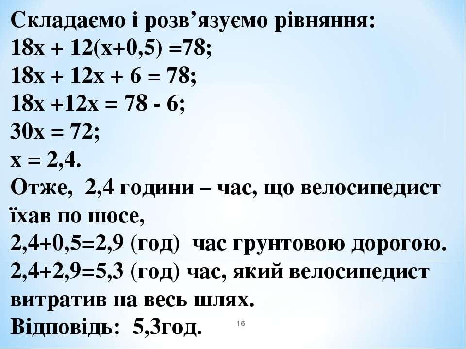 Складаємо і розв'язуємо рівняння: 18х + 12(х+0,5) =78; 18х + 12х + 6 = 78; 18...
