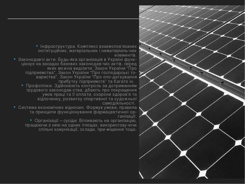 Інфраструктура. Комплекс взаємопов'язаних інституційних, матеріальних і немат...