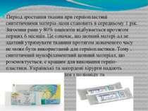 Період зростання тканин при герніопластиці синтетичними матеріа лами становит...