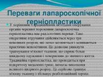 Переваги лапароскопічної герніопластики У порівнянні з традиційними методами ...