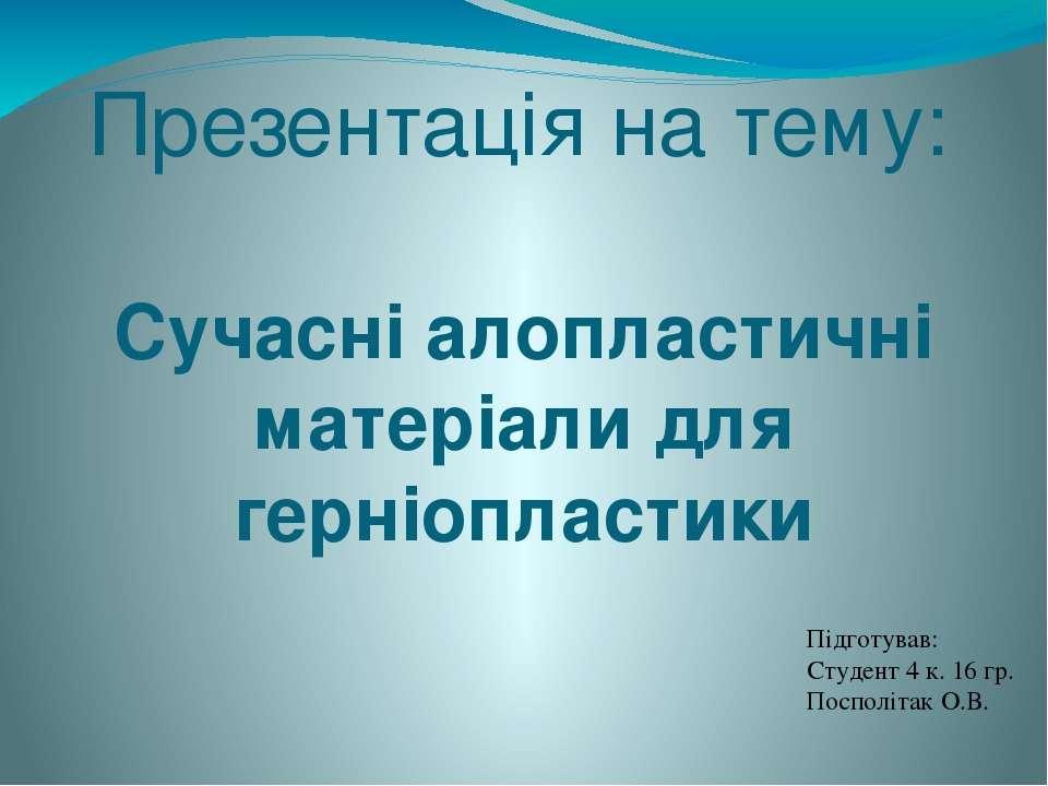Презентація на тему: Сучасні алопластичні матеріали для герніопластики Підгот...