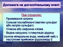 Допомога на догоспітальному етапі: При отруєннях: Промивання шлунка Сольові п...