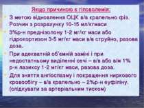 Якщо причиною є гіповолемія: З метою відновлення ОЦК в/в крапельно фіз. Розчи...