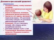 Допомога при носовій кровотечі: Догоспітальна : Посадити дитину, голову нахил...