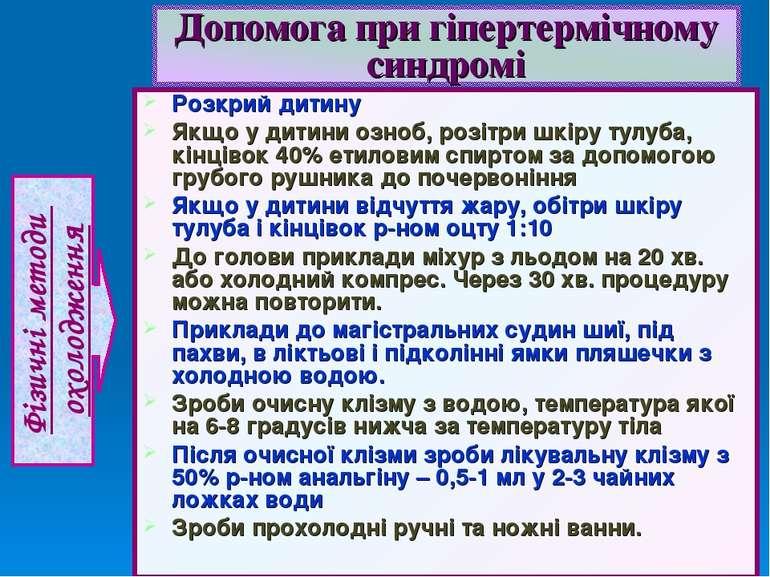 Розкрий дитину Якщо у дитини озноб, розітри шкіру тулуба, кінцівок 40% етилов...