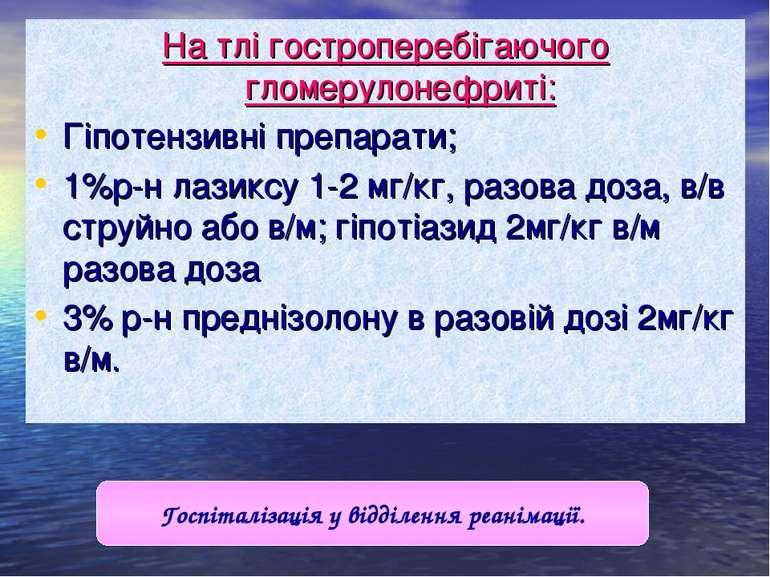 На тлі гостроперебігаючого гломерулонефриті: Гіпотензивні препарати; 1%р-н ла...