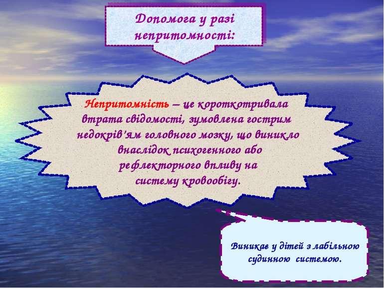 Допомога у разі непритомності: Непритомність – це короткотривала втрата свідо...