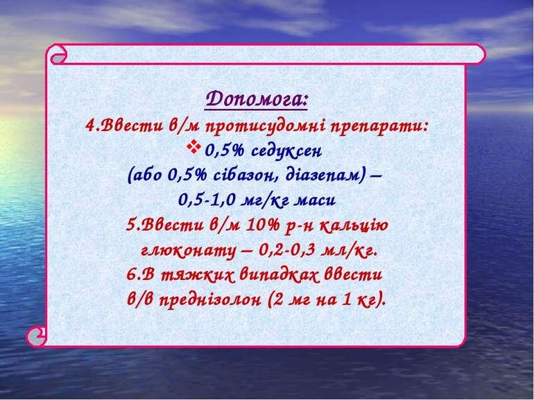 Допомога: 4.Ввести в/м протисудомні препарати: 0,5% седуксен (або 0,5% сібазо...