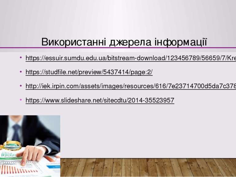 Використанні джерела інформації https://essuir.sumdu.edu.ua/bitstream-downloa...