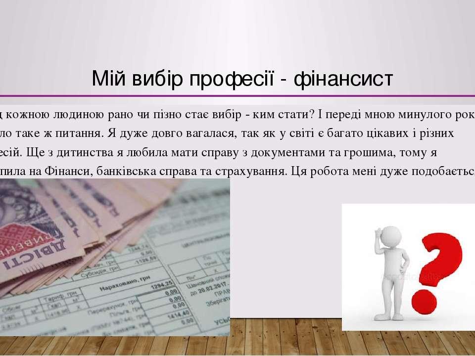 Мій вибір професії - фінансист Перед кожною людиною рано чи пізно стає вибір ...