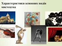 Характеристики основних видів мистецтва