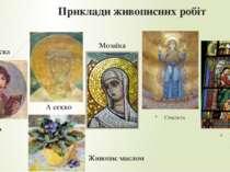 Приклади живописних робіт Смальта Вітраж Мозаїка Фреска А секко Живопис маслом