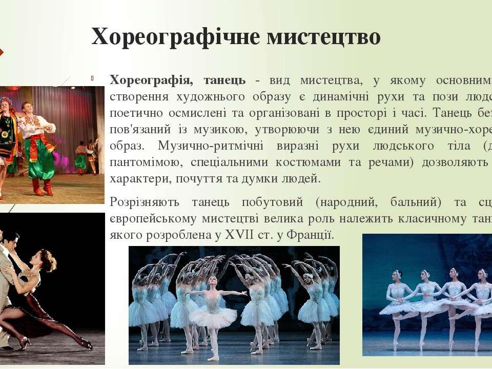 Хореографічне мистецтво Хореографія, танець - вид мистецтва, у якому основним...
