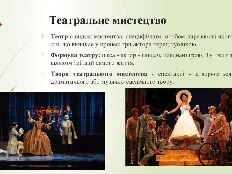 Театральне мистецтво Театр є видом мистецтва, специфічним засобом виразності ...